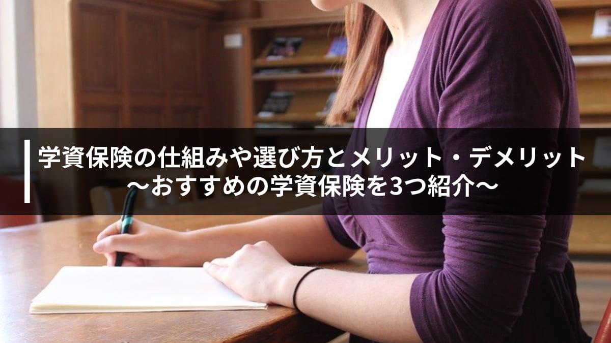 学資保険の仕組みや選び方とメリット・デメリット~おすすめの学資保険を3つ紹介~