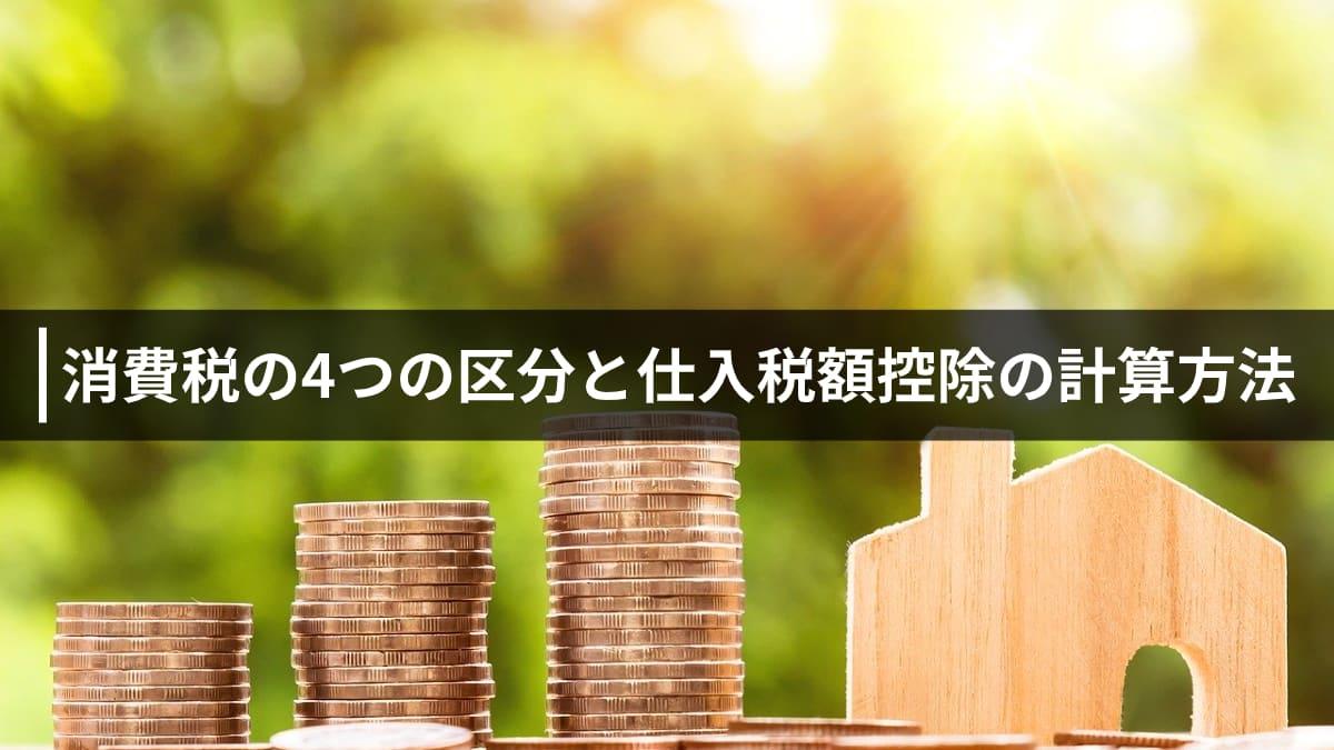 消費税の4つの区分と仕入税額控除の計算方法