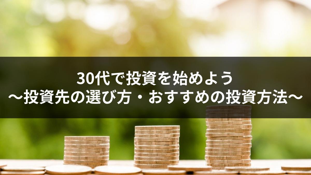 30代で投資を始めよう~投資先の選び方・おすすめの投資方法~