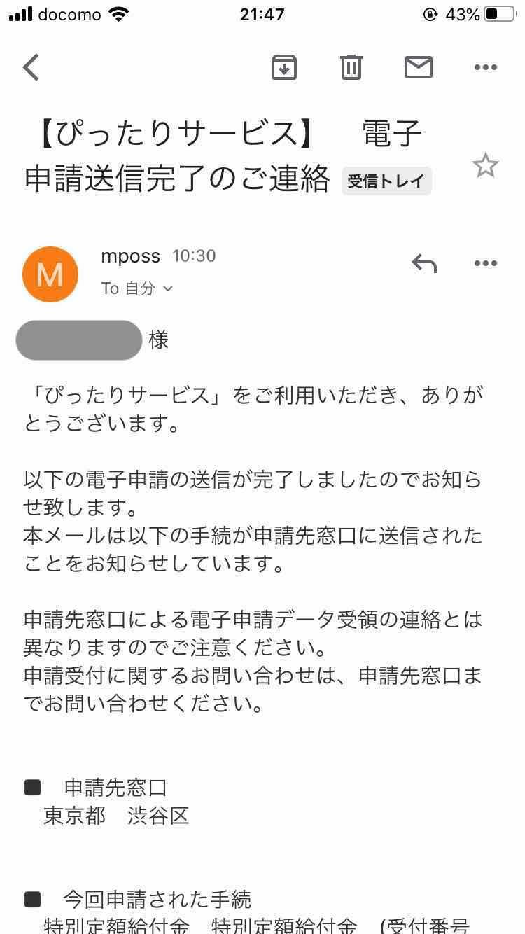 【10万円】特別定額給付金スマホでの申請方法・流れを解説